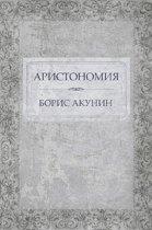 Aristonomija: Russian Language