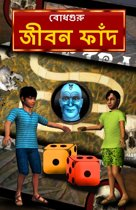 Life Trap (Bengali)