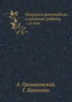 Pokraska Avtomobilya I Kuzovnye Raboty (+ CD-ROM)