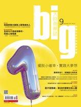 big大時商業誌 第01期 2015