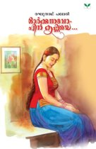 Orkkunnuvo En Krishnaye Part I