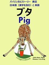 バイリンガルストーリー 表記 日本語(漢字を含む)と 英語: ブタ - Pig (英語 勉強 シリーズ)