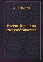 Russkij Raskol Staroobryadstva