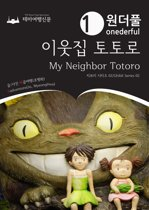 Onederful My Neighbor Totoro: Ghibli Series 02