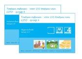 Toetsen oefenen - voor LVS toetsen van CITO Groep 4 - versie 1.0 Opgaven en Antwoorden/uitlegboek