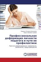 Professional'naya Deformatsiya Lichnosti Pedagoga I Puti Ee Profilaktiki