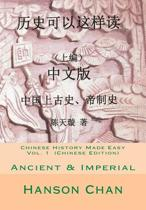 Chinese History Made Easy, Vol. 1 (Chinese Edition)