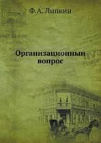 Organizatsionnyi Vopros