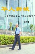 """华 人 新 城: 一座即将诞生的""""区块链城市"""""""