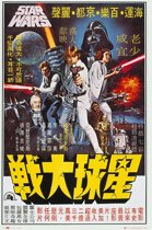 Star Wars IV-A New Hope-Hong Kong version-poster-61x91.5cm.