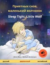 Приятных снов, маленький волчонок – Sleep Tight, Little Wolf (русский – aнглийский). двуязычная детская книга, от 2-4 лет, с аудиокнигой mp3