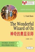 The Wonderful Wizard of Oz 神奇的奧茲巫師 (ESL/EFL 英漢對照繁體版)