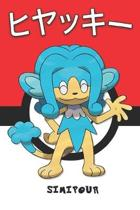 Simipour: ヒヤッキー Hiyakkii Flotoutan Sodachita Pokemon Notebook Blank Lined Journal