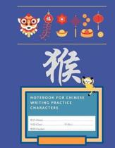 Notebook For Chinese Writing Practice Characters
