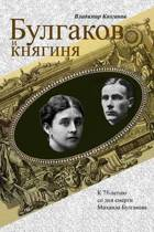 Bulgakov and the Princess