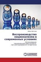 Vosproizvodstvo Natsionalizma V Sovremennykh Usloviyakh