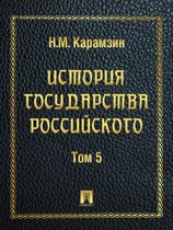 История государства Российского. Том 5