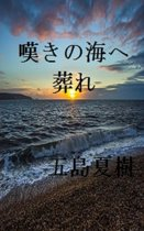 嘆きの海へ葬れ [横書き版]