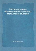 Metallografiya Promyshlennyh Tsvetnyh Metallov I Splavov