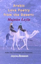 Arabic Love Poetry from the Desert