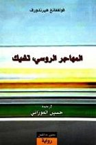 Al-Muhajir ar-rusi Tchik