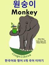 한국어와 영어 2개 국어 동화: 원숭이 - Monkey