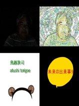 SF小説・未来の出来事9