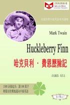 Huckleberry Finn 哈克貝利•費恩歷險記 (ESL/EFL 英漢對照繁體版)