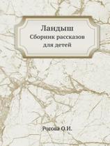 Landysh Sbornik Rasskazov Dlya Detej