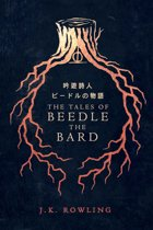 吟遊詩人ビードルの物語 (The Tales of Beedle the Bard)