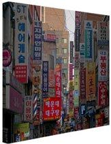 Typische straat in Seoul Canvas 180x120 cm - Foto print op Canvas schilderij (Wanddecoratie woonkamer / slaapkamer) / Steden Canvas Schilderijen XXL / Groot formaat!