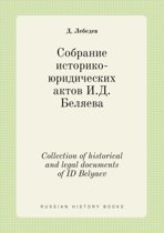 Collection of Historical and Legal Documents of Id Belyaev