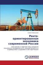 Rento-Orientirovannaya Ekonomika Sovremennoy Rossii