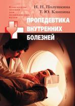 Propedevtika Vnutrennih Boleznej