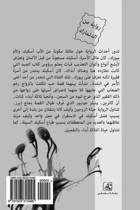 Doghead Novel (Arabic Edition)