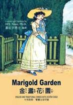 Marigold Garden (Traditional Chinese)