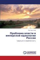 Problema Vlasti V Imperskoy Ideologii Rossii
