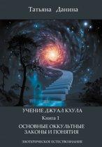 Учение Джуал Кхула: Основные оккультные законы и понятия