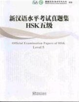 Official Examination Paper of HSK Level vol.5