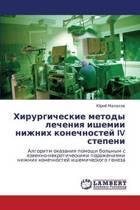Khirurgicheskie Metody Lecheniya Ishemii Nizhnikh Konechnostey IV Stepeni