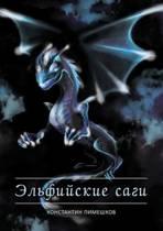 Эльфийсике саги: Russian language