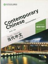 Contemporary Chinese Vol.1 - Teacher's Book