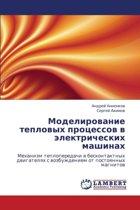 Modelirovanie Teplovykh Protsessov V Elektricheskikh Mashinakh