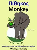 Δίγλωσση ιστορία στα Ελληνικά και στα Αγγλικά: Πίθηκος - Monkey
