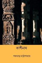 Kashinath ( Bengali Edition )