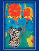 Krylataia Mechta