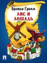 Лис и лошадь (перевод П.Н. Полевого)