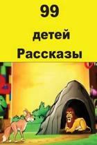 99 Children Stories (Russian)