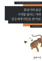 5.호랑이와곶감·거짓말잘하는사위·장승에게비단을판바보
