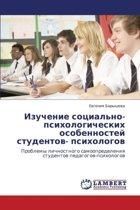 Izuchenie Sotsial'no-Psikhologicheskikh Osobennostey Studentov- Psikhologov